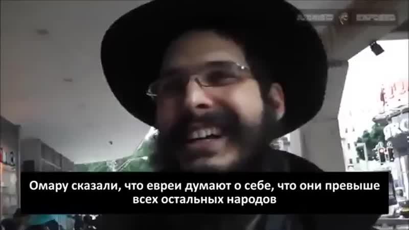 Евреи о неевреях. Взгляды, которые для них норма жизни