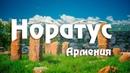 5 Армения Норатус кладбище древних хачкаров Отзыв о Севане Kavkaz