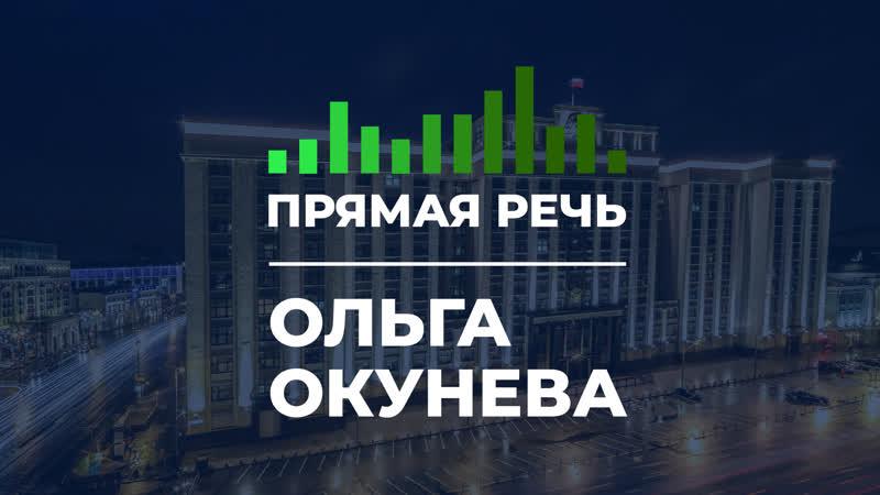 Ольга Окунева об увеличении пособий по поддержке материнства и детства
