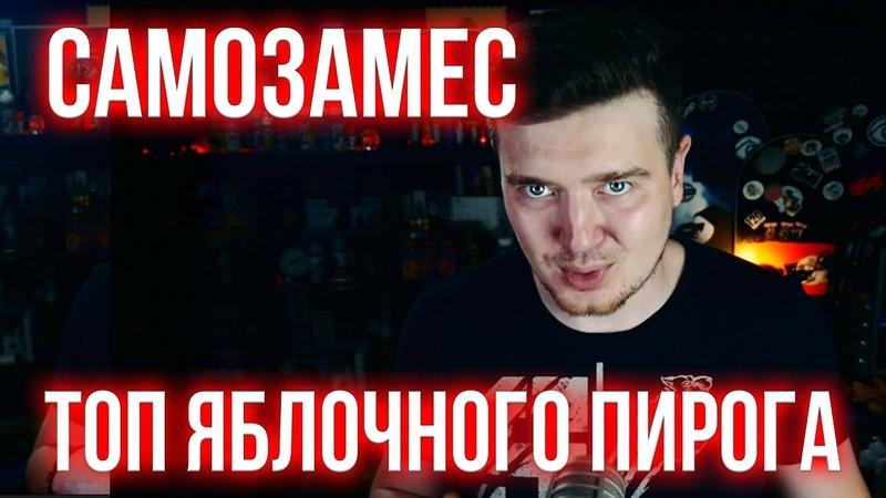 Пиратский самозамес / Офигенный яблочный пирог / СЛОЖНЫЙ РЕЦЕПТ /