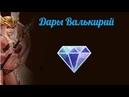 Дары Валькирий - Хроники Хаоса.