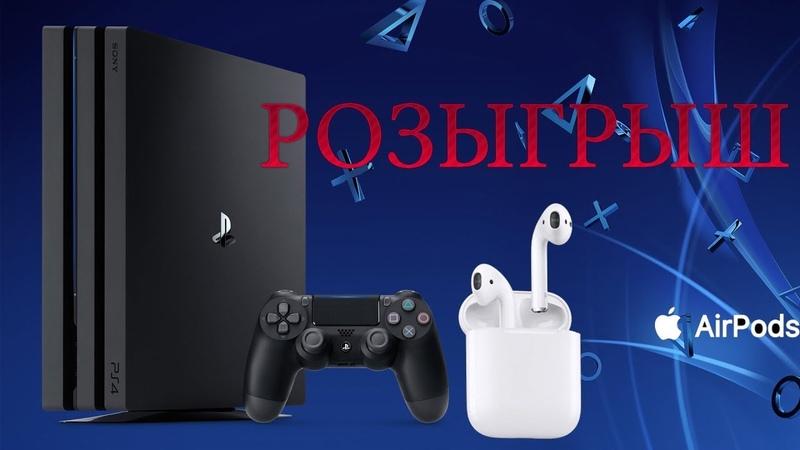 КОНКУРС Розыгрыш консоли PS4 Pro и наушников Apple AirPods