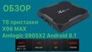 Обзор ТВ приставки X96 max Android 8.1 на Amlogic S905X2