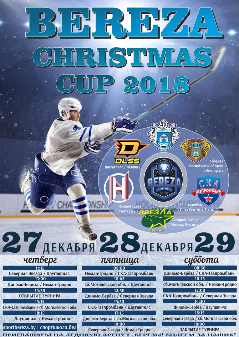 6 команд из 3 стран разыграют трофей международного хоккейного турнира  Bereza Christmas Cup 2018