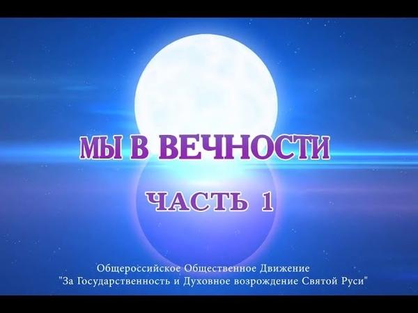 Великое Вече МЫ В ВЕЧНОСТИ. Часть 1.