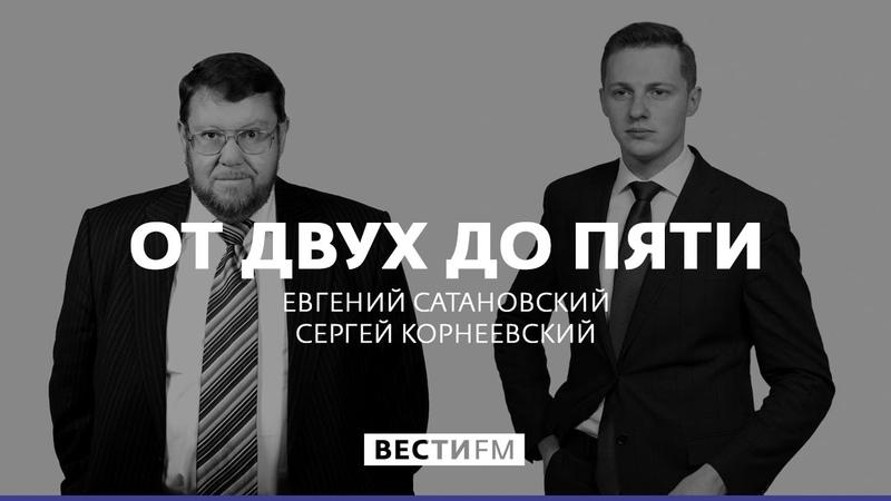 От двух до пяти. Александр Ярков. Сибирь – плацдарм для многих зон влияния (26.09.2018)
