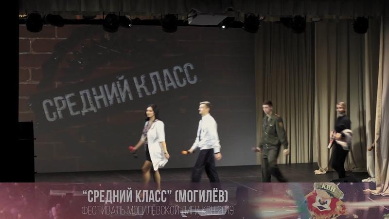 Средний класс (Могилёв) (фестиваль МежГалактическая Лига КВН 2019)