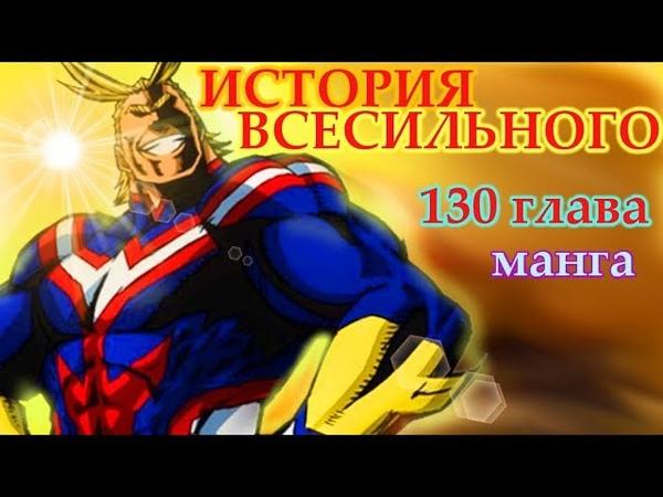 Моя Геройская Академия 130 глава 4 сезон манга