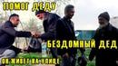 ПОМОГ БЕЗДОМНОМУ ДЕЛАЙ ДОБРО ТАДЖИК ПОМОГ Ugp Javlon 2019