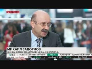 Интервью главы «ФК Открытие» Михаила Задорнова
