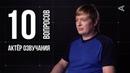10 глупых вопросов актёру озвучивания Пётр Гланц