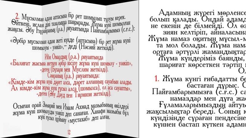 Жұма күнінің қасиеттері Акжан Реклама
