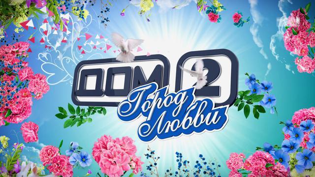 ДОМ-2 Город любви 4114 день Вечерний эфир (15.08.2015)