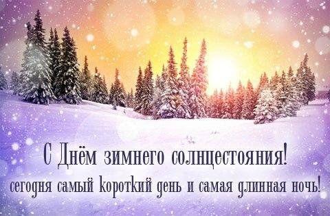 Ритуалы на День зимнего солнцестояния 2020