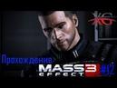 Прохождение Mass Effect 3 Спасение ученых Цербера Стрим 12