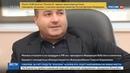 Новости на Россия 24 • Из Монако выдачи нет: России отказали в экстрадиции экс-совладельца Внешпромбанка