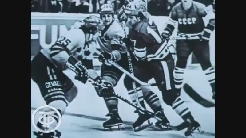 Хоккей. Анатолий Тарасов о Валерии Харламове (1992)