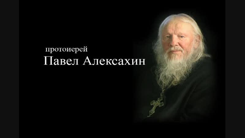 002. Поучения старца Захарии (прот. Павел Алексахин)