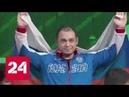 Штангист Артем Окулов завоевал золото на чемпионате мира по тяжелой атлетике - Россия 24