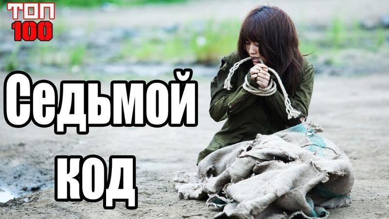СЕДЬМОЙ КОД / SEVENTH CODE [2013].ТОП-100. Трейлер