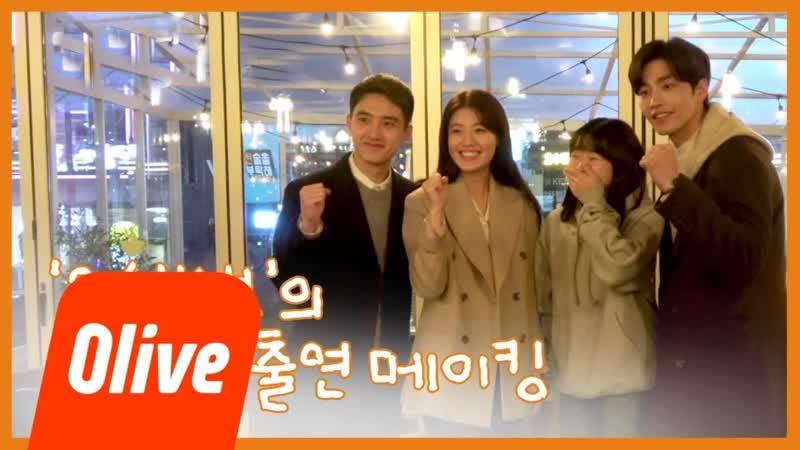 До Кён Су и Нам Джи Хён за кадром съёмок 11 серии дорамы Комната Ын Чжу