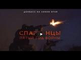 Спартанцы - Пятый год войныТрейлер к фильму военкора News Front Максима Фадеева.