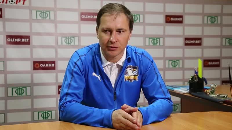Пресс-конференция по итогам матча «Машук-КМВ» - «Чайка»