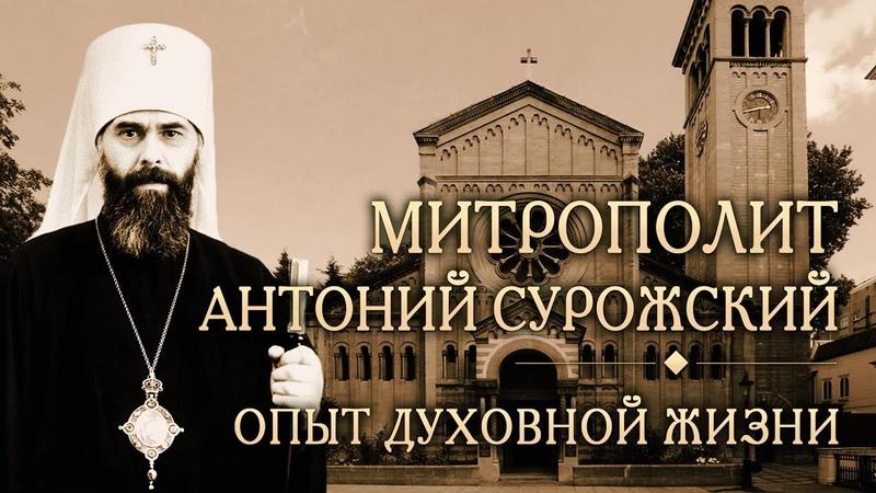 Встреча двенадцатая Опыт духовной жизни митрополита Сурожского Антония Блума
