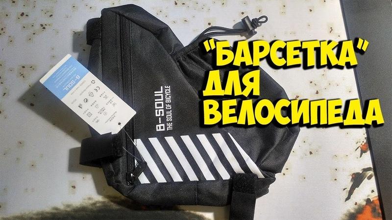 СУМОЧКА ДЛЯ ВЕЛОСИПЕДА НА РАМУ B-SOUL С ALIEXPRESS | КИТАЙ ВЕЛИК