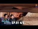 แผนรักลวงใจ EP.61 (4/5) | ช่อง8 | IPKKND