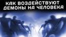 Как воздействуют демоны на человека? Священник Максим Каскун