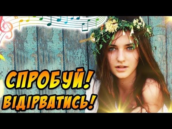 СПРОБУЙ ВІДІРВАТИСЬ - Сучасні Пісні (Українська Музика 2018)