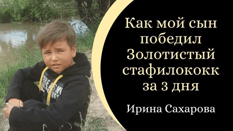 Как мой сын победил Золотистый Стафилококк за 3 дня. Ирина Сахарова.