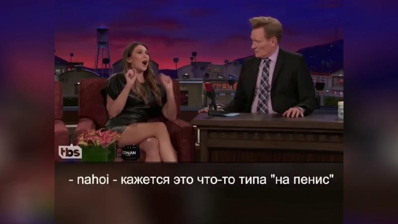 Элизабет Олсен выучила немного русского мата