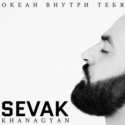 Севак Ханагян - «Океан внутри тебя»