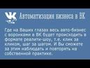 Автоматизация бизнеса в ВК Сергей Панферов