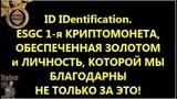 ID IDentification Claudio Henrique Eagle Social Gold Coin, Agro Social Coin, Time is Money, Eco Coin