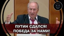 Путин проиграл Рашкин разносит Путина и Медведева Они врут про утилизацию