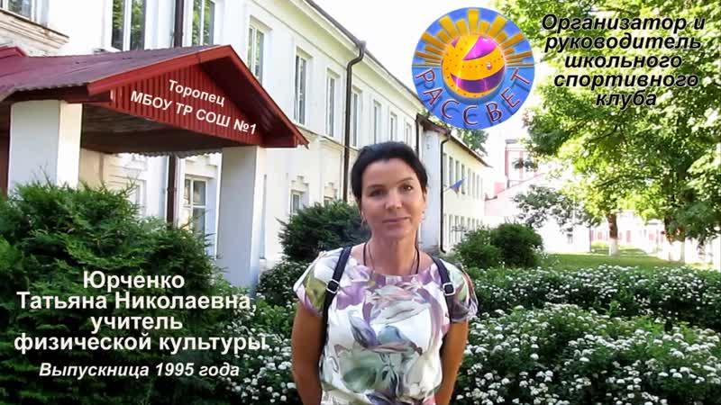 Торопец. Первая школа в кадре. Учитель Юрченко Татьяна Николаевна.