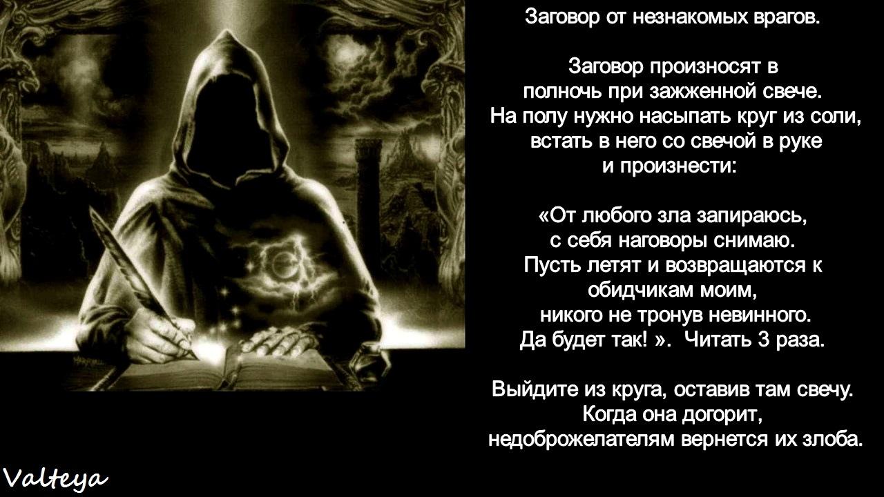 wizardry - Черная магия. Порчи. Проклятья. Подклады. Обряды и ритуалы. 18+ OQs5hPkYoDw
