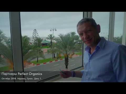 партнеры Perfect Organics в Тунисе 1День