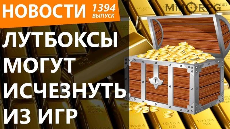 Суверенный рунет временно откладывается. Лутбоксы могут исчезнуть из игр. Новости