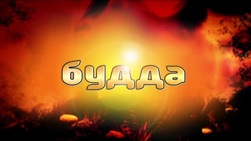 Будда - 55 серия