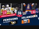 НХЛ-2018/19, РЧ. Пингвинс - Айлендерс (10.12.2018)