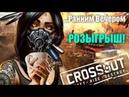 Crossout | РОЗЫГРЫШ! | Поехали родимая кататься, 109