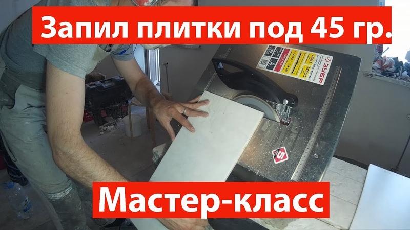 Запил плитки под 45 гр Заусовка Мастер класс Ремонт квартир Омск