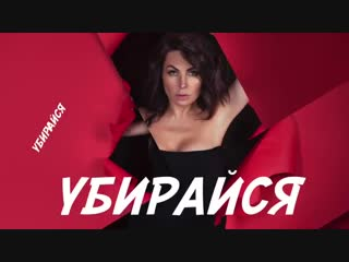 Natalia Bochkareva - Убирайся (ПРЕМЬЕРА, Lyric video)