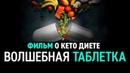 Волшебная таблетка - фильм о кето диета