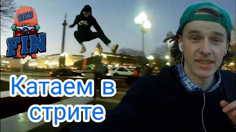 Уличный стиль от Калининградских скейтеров. Стритом по спотам.