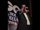 Открытие года 2018: Федук